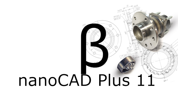 Be a nanoCAD Plus 11 beta-tester